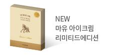 아이크림 예약판매